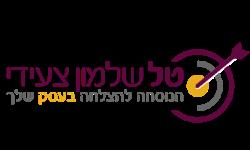 טל שלמון צעידי | תוכנית עסקית - לוגו